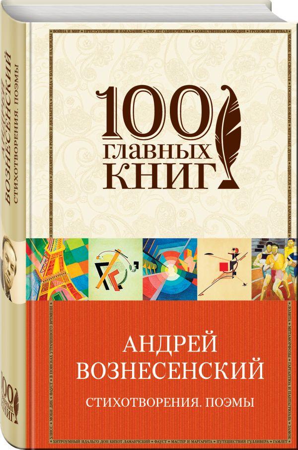 Вознесенский Андрей Андреевич Стихотворения. Поэмы