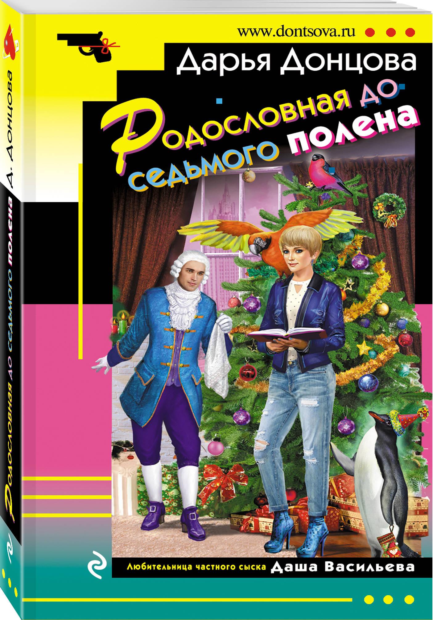 купить Дарья Донцова Родословная до седьмого полена онлайн