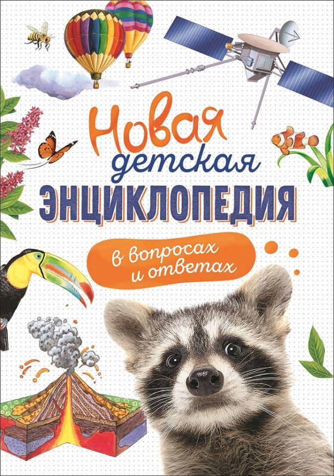 Новая детская энциклопедия в вопросах и ответах Мобберли М., Фольке Г., Мэтьюс Р. и др.