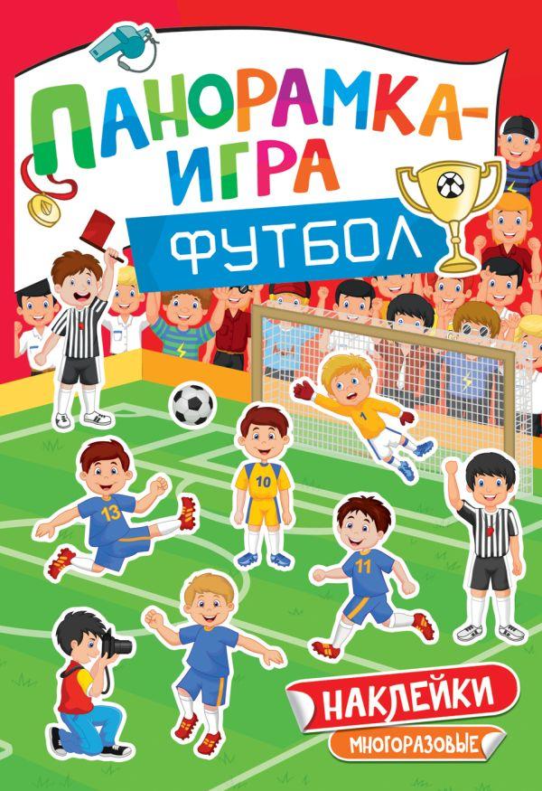Котятова Н. И. Футбол. Панорамка-игра