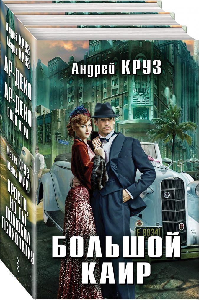 Круз А. и др. - Большой Каир + бонус обложка книги