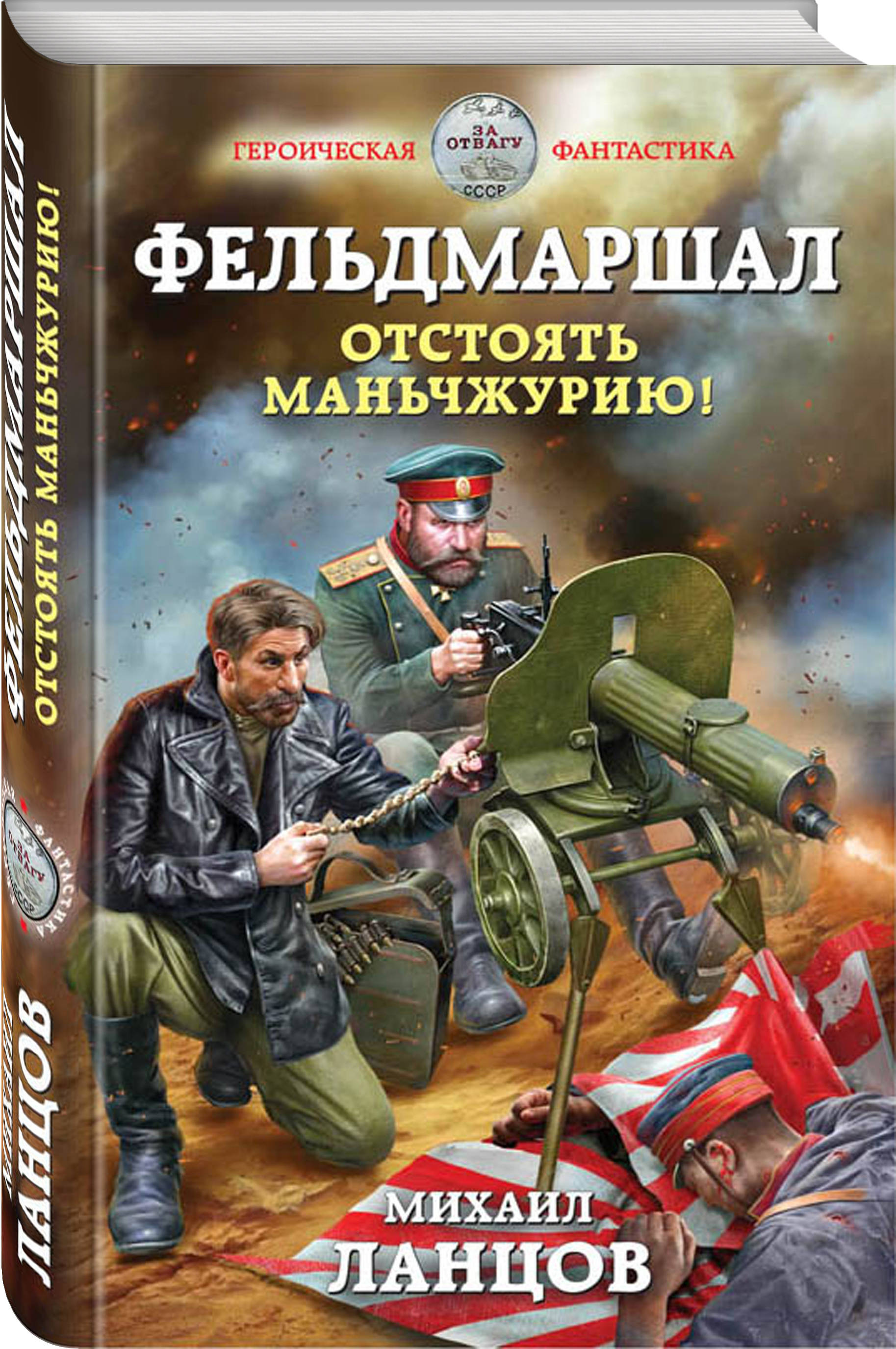 Михаил Ланцов Фельдмаршал. Отстоять Маньчжурию!