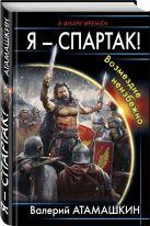 Валерий Атамашкин - Я – Спартак! Возмездие неизбежно' обложка книги
