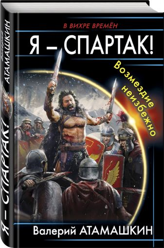 Валерий Атамашкин - Я – Спартак! Возмездие неизбежно обложка книги