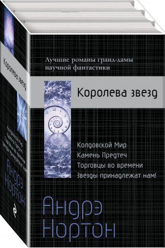 Нортон А. - Андрэ Нортон — Королева звезд обложка книги