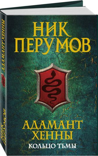 Ник Перумов - Адамант Хенны обложка книги