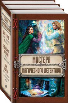Мастера магического детектива: Тайна Темного Оплота + Плата за одиночество + Тесса Громова. Смертельный ритуал