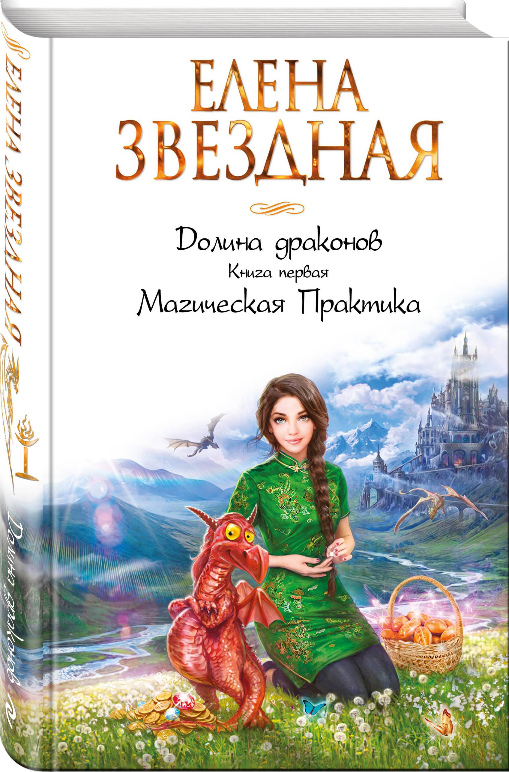 Елена Звездная Долина драконов. Книга первая. Магическая Практика