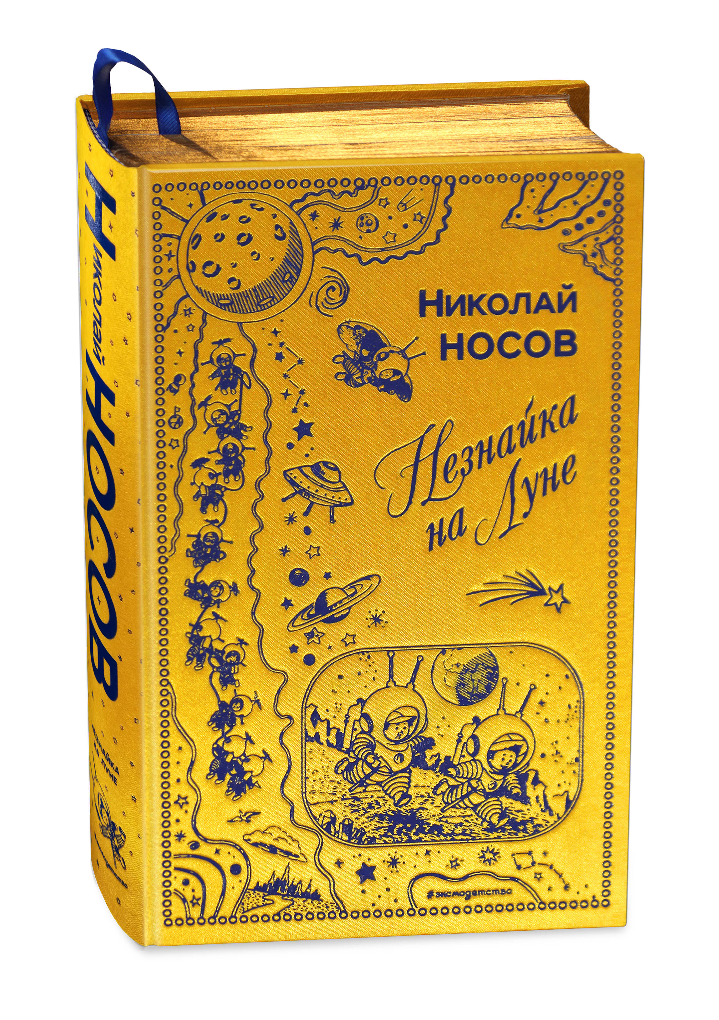 Николай Носов Незнайка на Луне (ил. Г. Валька) цена в Москве и Питере