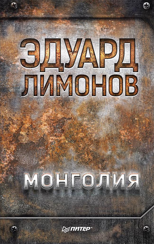 Монголия ( Лимонов Э В  )