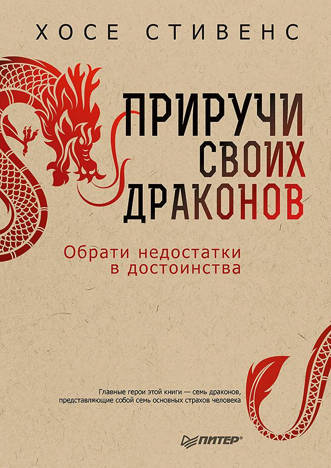 Стивенс Х - Приручи своих драконов. 5-е издание Обрати недостатки в достоинства обложка книги