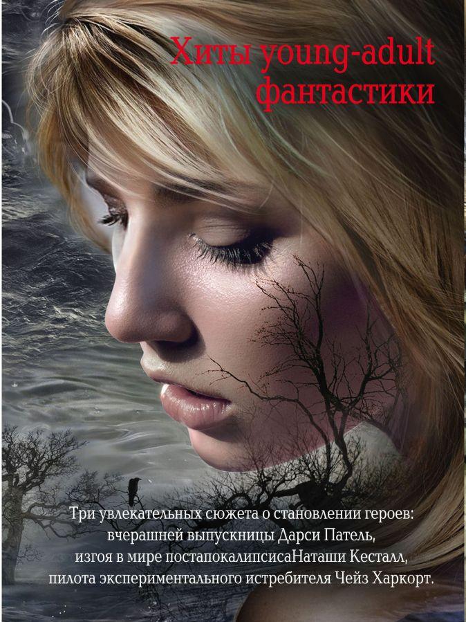 Вестерфельд С., Маккарти К. и др. - Сердце льда + бонус обложка книги