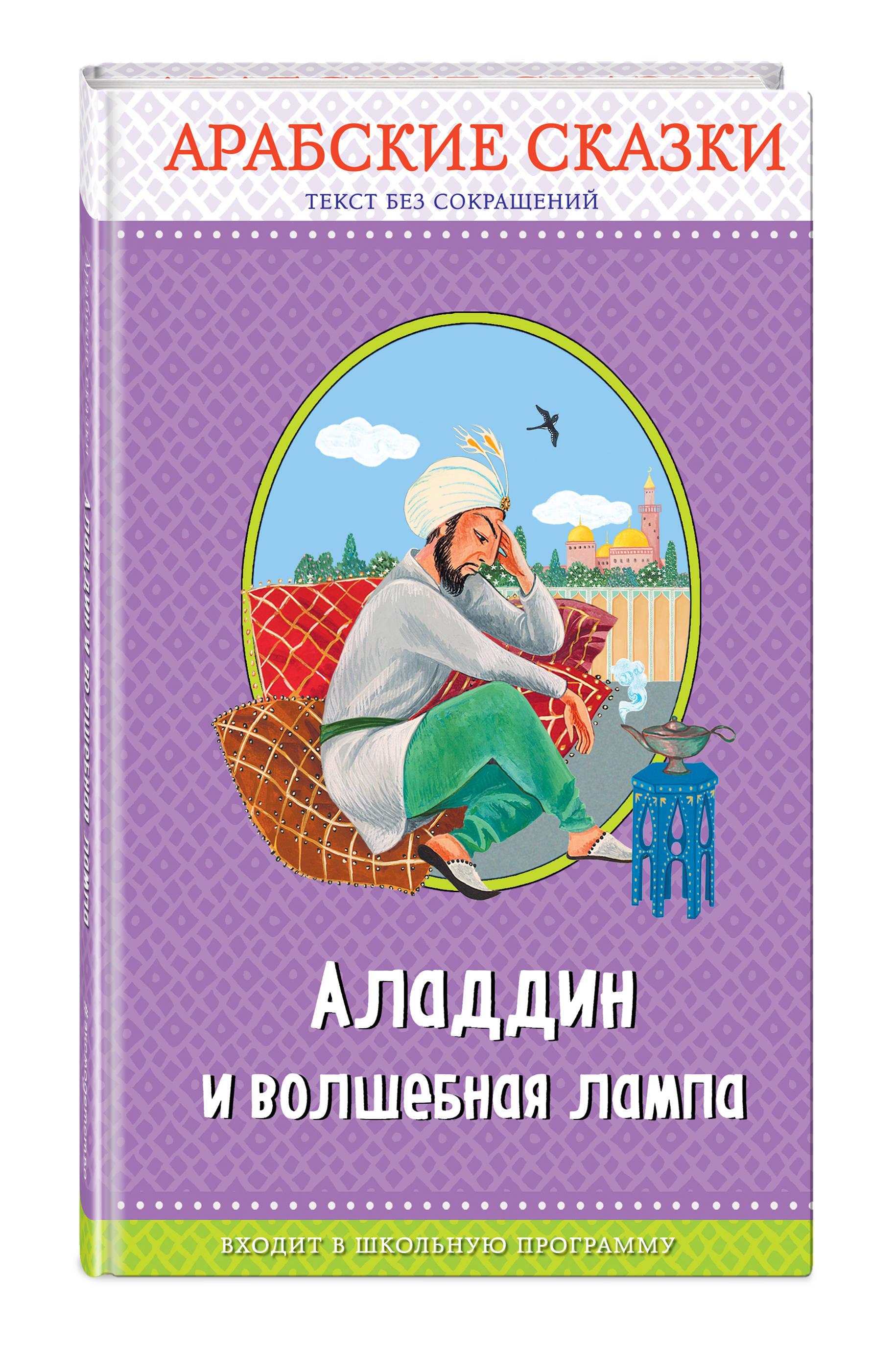 Аладдин и волшебная лампа. Арабские сказки аладдин и волшебная лампа арабские сказки isbn 978 5 04 093343 3