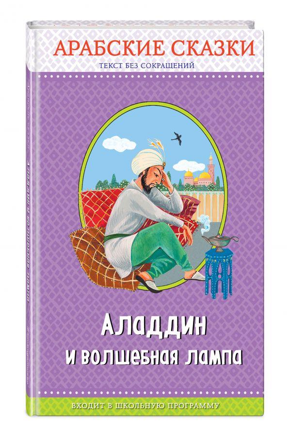 Арабские сказки. Аладдин и волшебная лампа