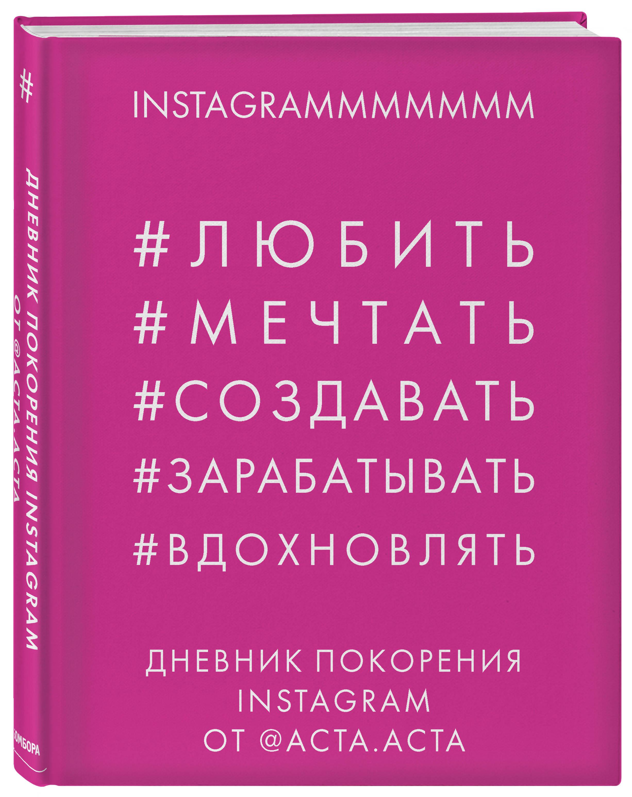 Акта Акта Дневник покорения Instagram алиона хильт как раскрутить блог в instagram лайфхаки тренды жизнь