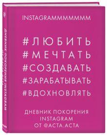 Дневник покорения Instagram