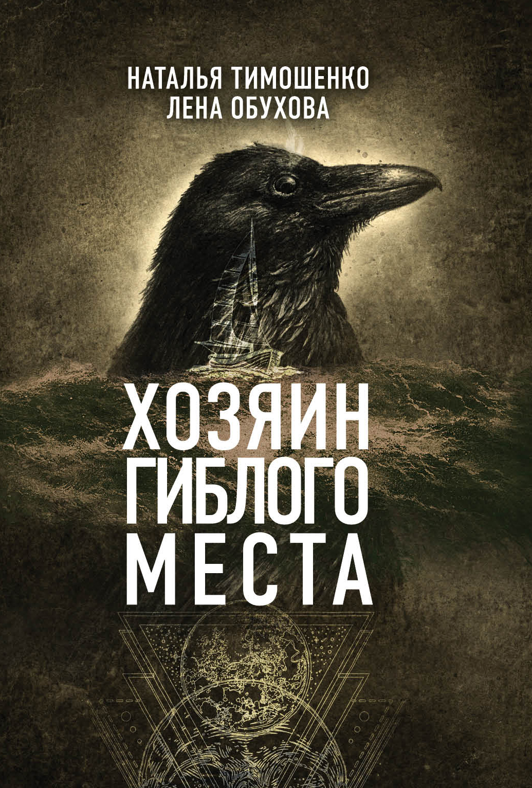 Тимошенко Н.В., Обухова Е.А. Хозяин гиблого места хозяин уральской тайг