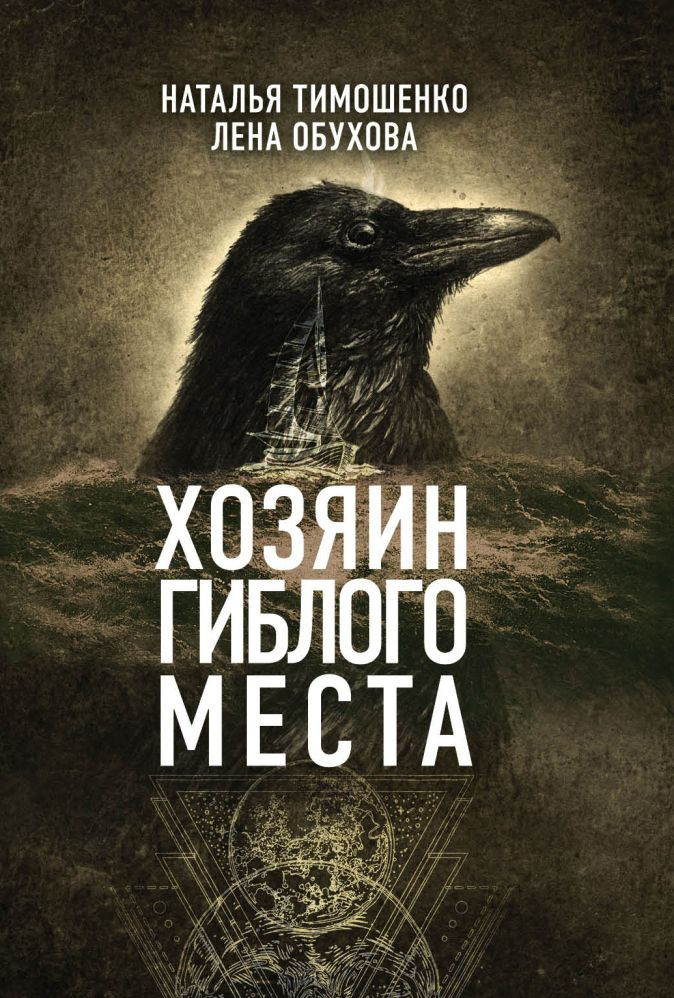 Наталья Тимошенко, Лена Обухова - Хозяин гиблого места обложка книги