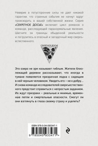 Хозяин гиблого места Наталья Тимошенко, Лена Обухова
