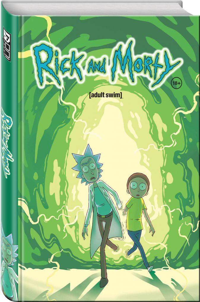 Зак Горман - Рик и Морти. Книга 1 обложка книги