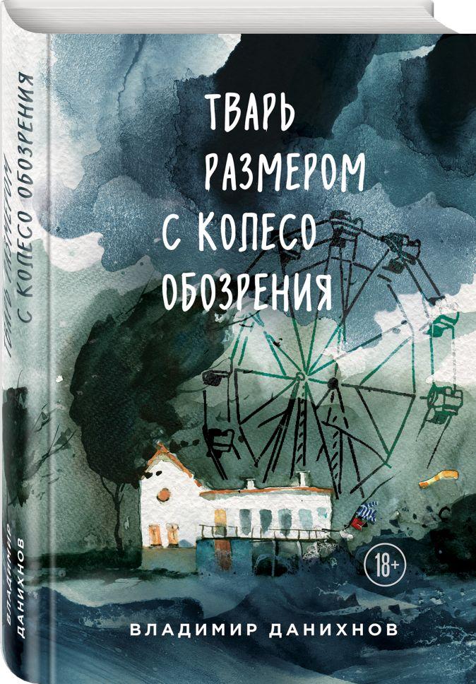 Тварь размером с колесо обозрения Владимир Данихнов