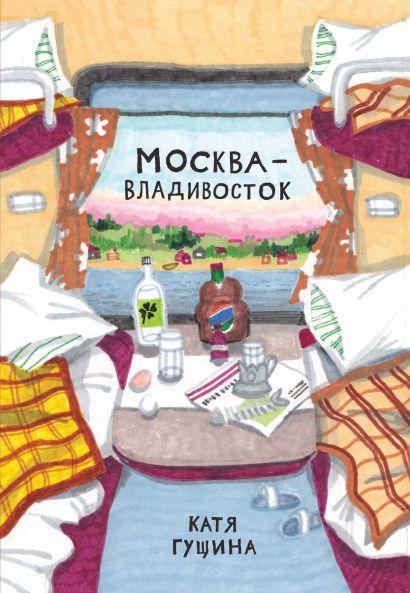 Москва-Владивосток - фото 1