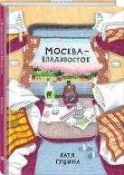 Гущина Е. - Москва-Владивосток' обложка книги