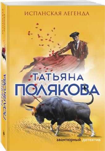 Испанская легенда Татьяна Полякова