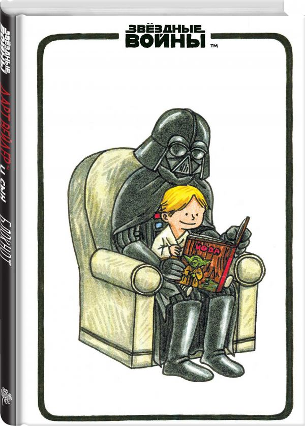 Браун Джеффри Блокнот Звёздные войны: Дарт Вейдер и сын набор открыток дарт вейдер и сын