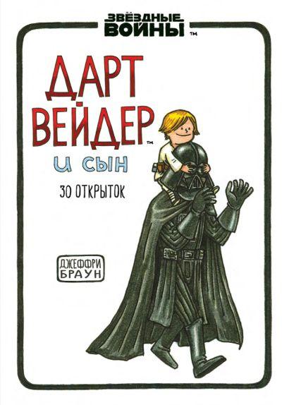 """Набор открыток """"Дарт Вейдер и сын"""" - фото 1"""