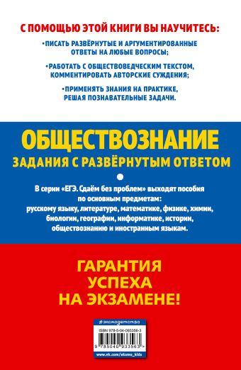 ЕГЭ-2019. Обществознание. Задания с развернутым ответом О. В. Кишенкова