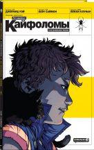 Уэй Д. - Легендарные кайфоломы и их реальная жизнь' обложка книги