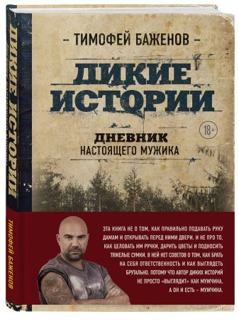 Тимофей Баженов - Дикие истории. Дневник настоящего мужика обложка книги
