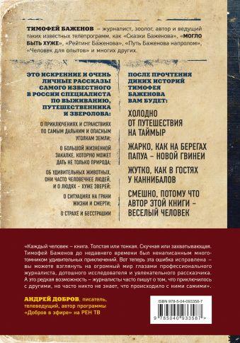 Дикие истории. Дневник настоящего мужика Тимофей Баженов