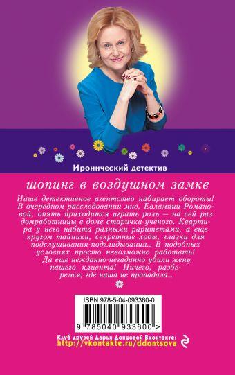 Шопинг в воздушном замке Дарья Донцова