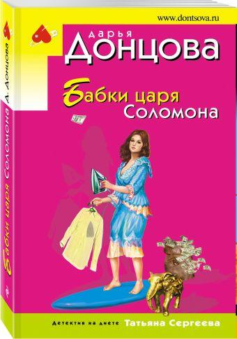 Бабки царя Соломона Дарья Донцова