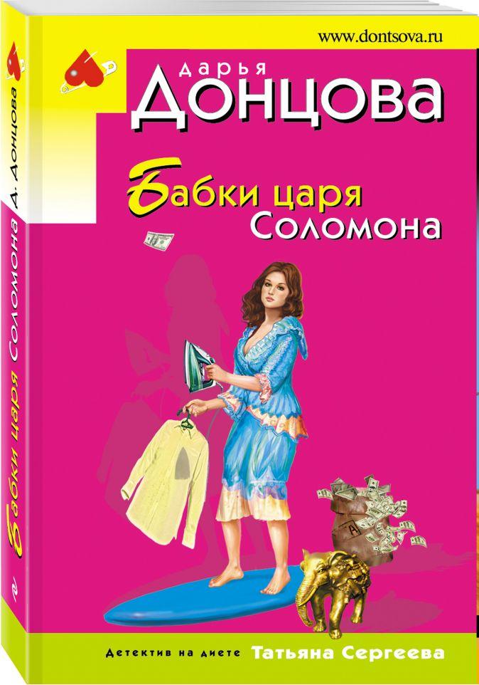 Дарья Донцова - Бабки царя Соломона обложка книги