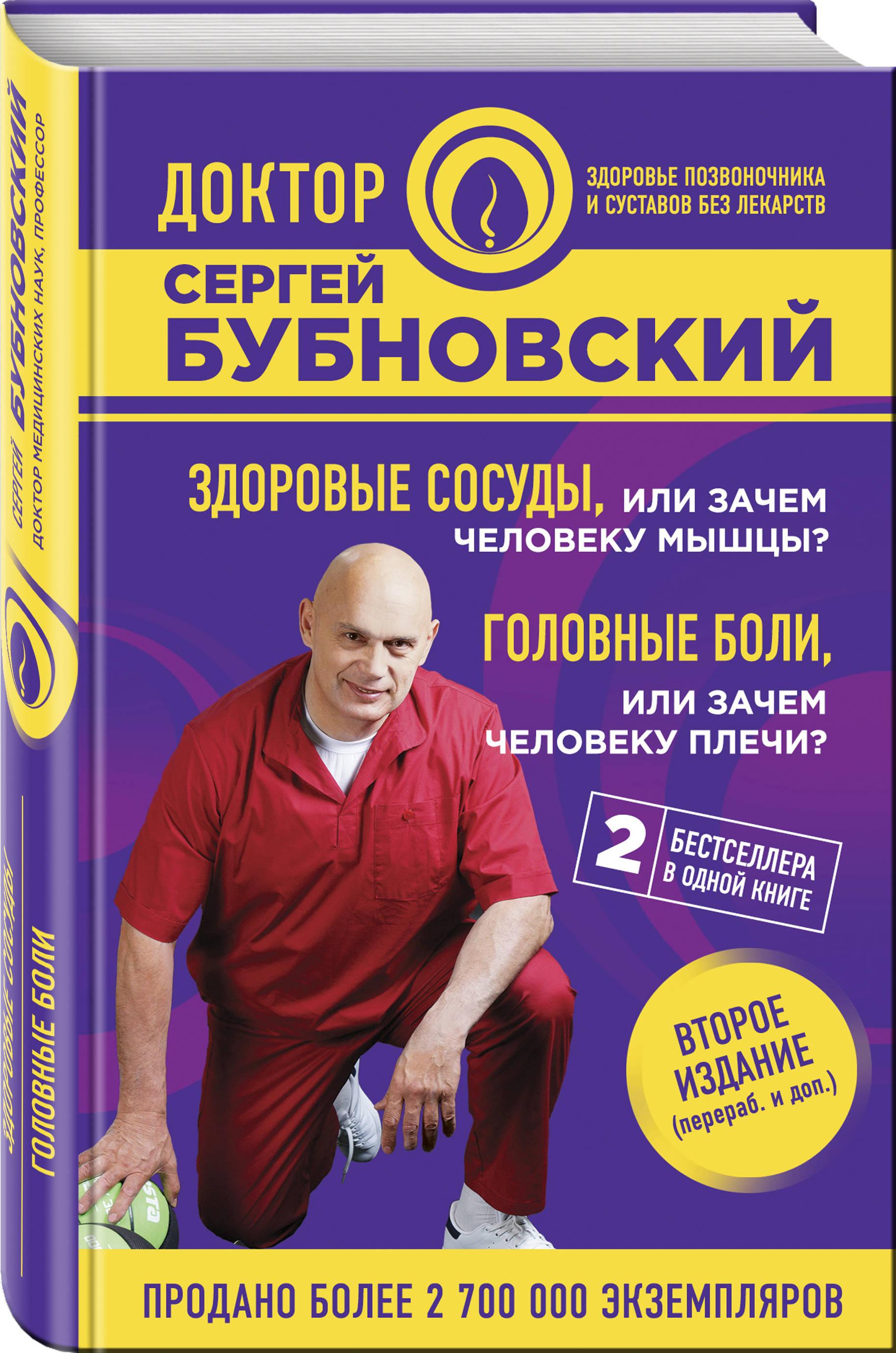 Сергей Бубновский Здоровые сосуды, или Зачем человеку мышцы? Головные боли, или Зачем человеку плечи? 2-е издание
