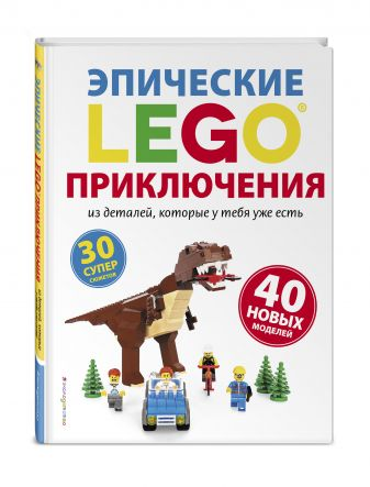 Дис С. - LEGO Эпические приключения обложка книги