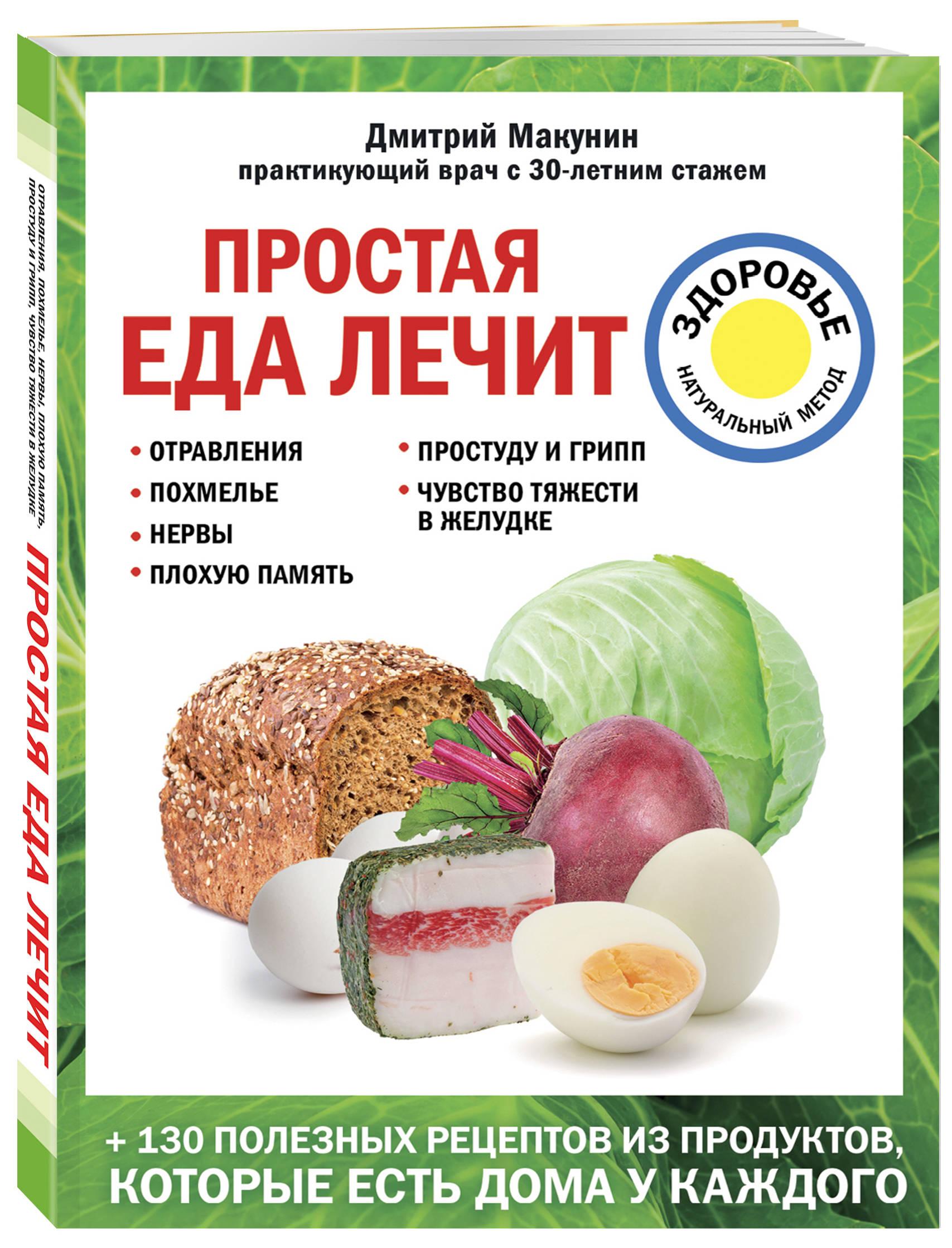 Макунин Д.А. Простая еда лечит: отравления, похмелье, нервы, плохую память, простуду и грипп