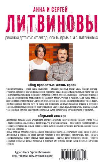 Над пропастью жизнь ярче. Горький инжир Анна и Сергей Литвиновы