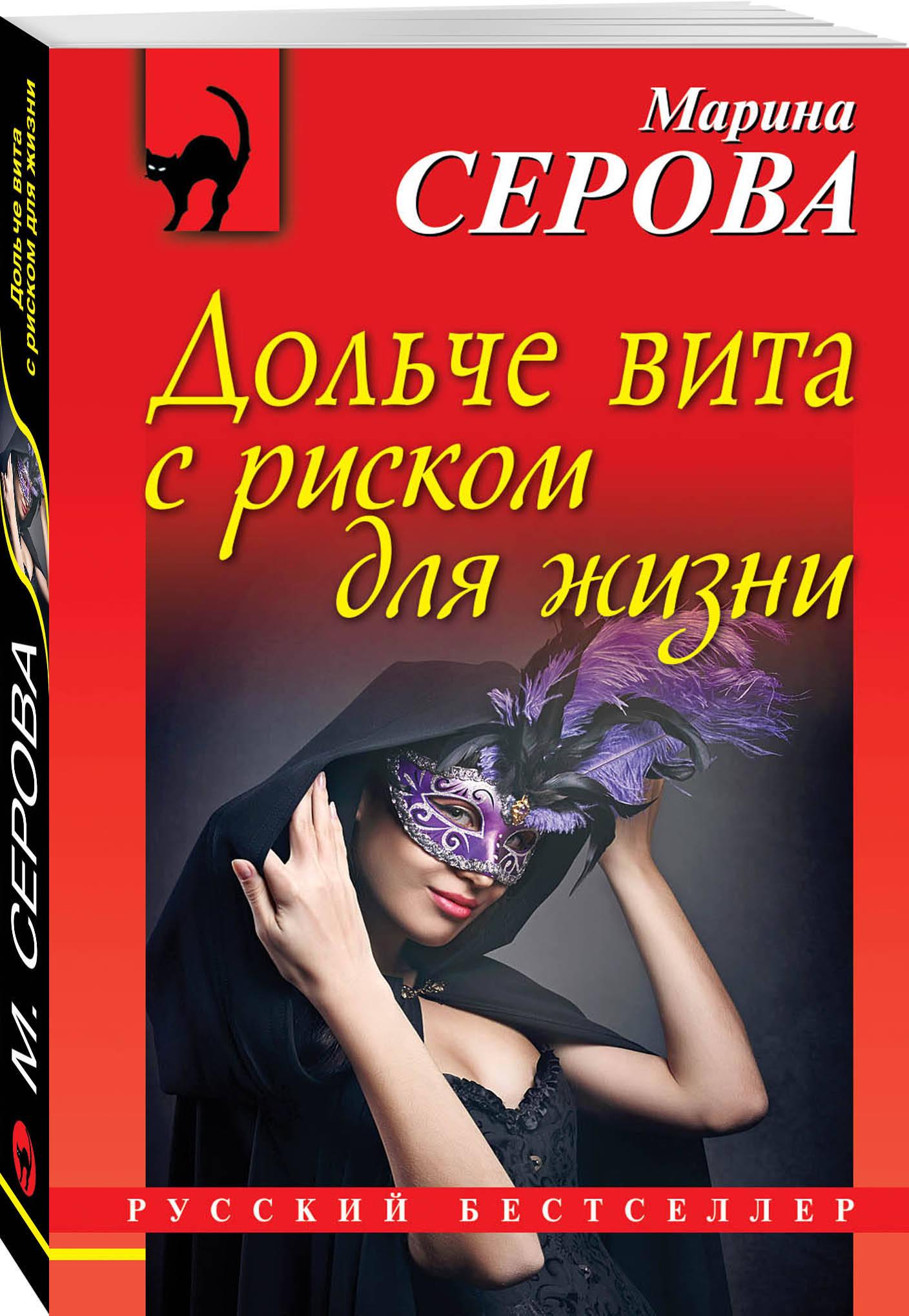 Серова Марина Сергеевна Дольче вита с риском для жизни серова марина сергеевна дольче вита с риском для жизни