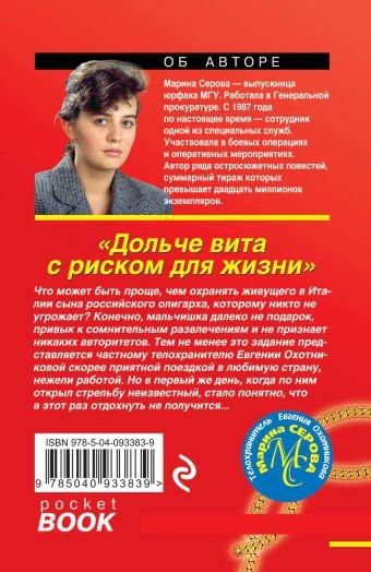 Дольче вита с риском для жизни Марина Серова