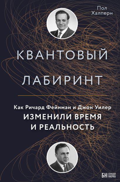 Квантовый лабиринт. Как Ричард Фейнман и Джон Уилер изменили время и реальность - фото 1