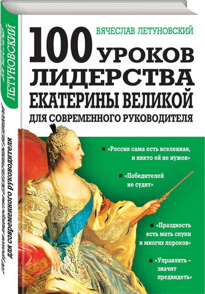 100 уроков лидерства Екатерины Великой для современного руководителя Вячеслав Летуновский
