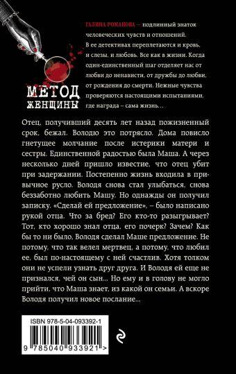Подвенечный саван Галина Романова