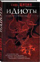Саша Щипин - Идиоты' обложка книги