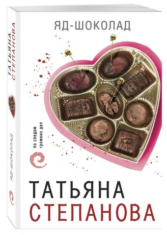 Яд-шоколад Татьяна Степанова