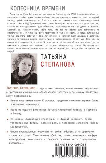 Колесница времени Татьяна Степанова