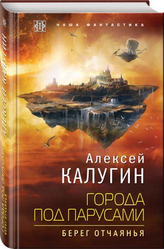Алексей Калугин - Города под парусами. Книга 1. Берег отчаянья обложка книги